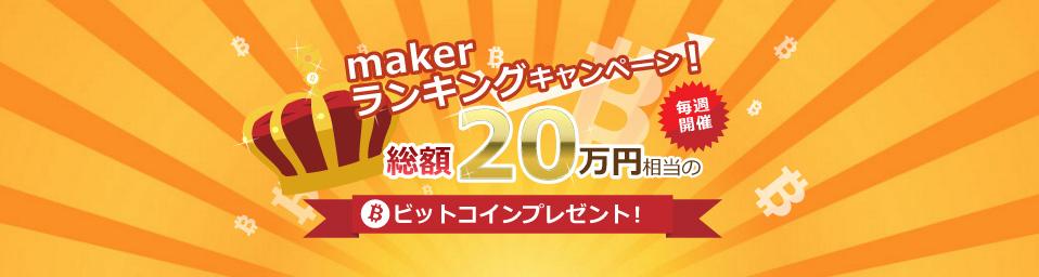 makerランキングキャンペーン