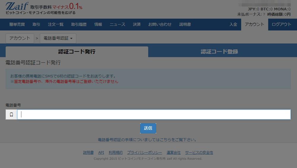 「電話番号認証コード発行」画面