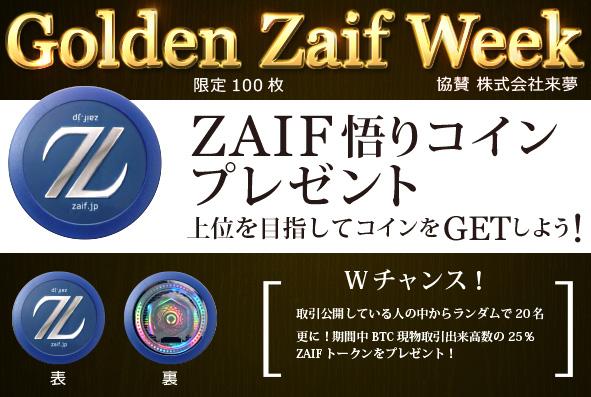 Golden Zaif Week