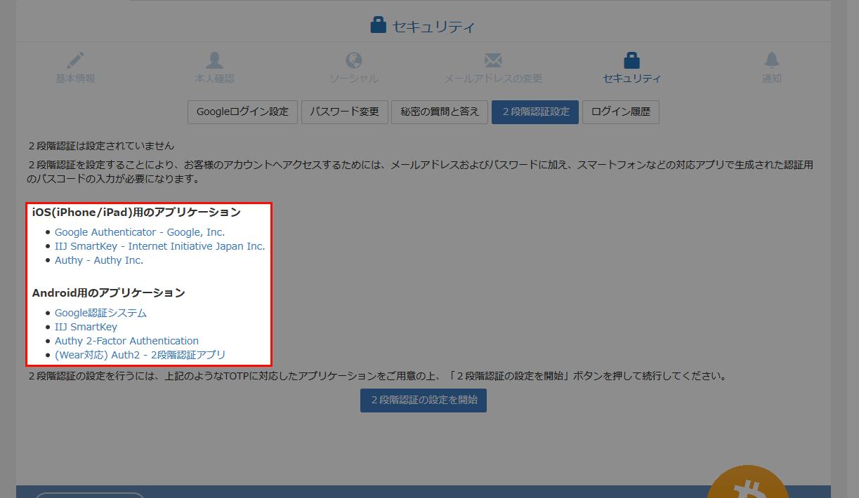 2段階認証設定初期ページアプリインストール