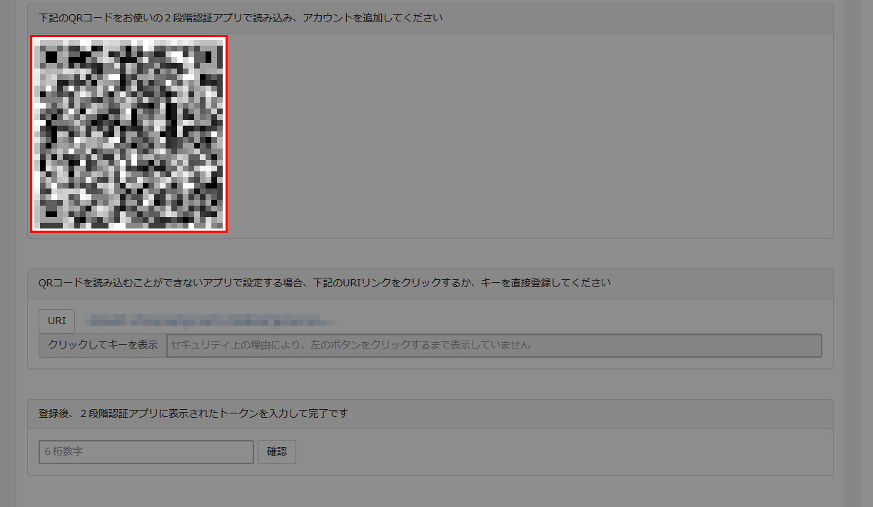 2段階認証設定QRコード