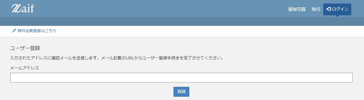 ユーザー登録の説明画面