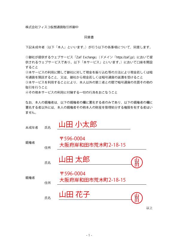 親権者同意書の記述例